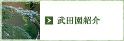 武田園紹介